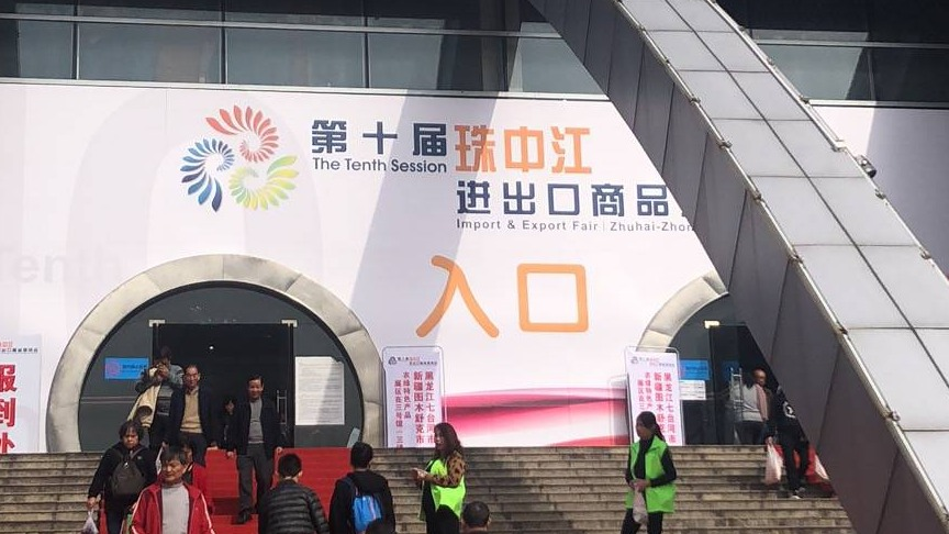 The tenth session Import & Export Fair at Jiangmen