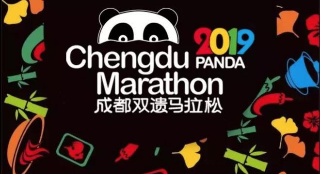 Ailesi - Perfect Energy chocolate supply for 2019 Chengdou Marathon