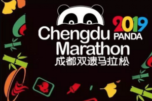 Ailesi - Perfect Energy chocolate supply for 2019 Chengdou Marathon